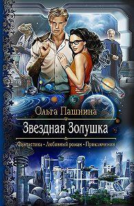 Ольга Пашнина -Звездная Золушка