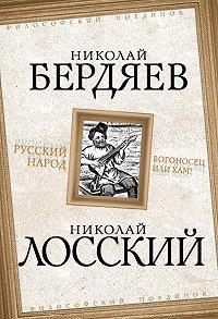 Николай Бердяев -Русский народ. Богоносец или хам?