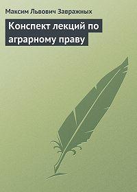 М.Л. Завражных - Конспект лекций по аграрному праву