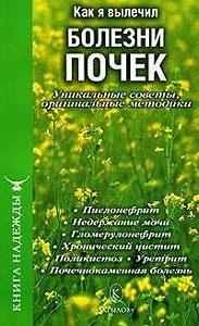 П. Аркадьев -Как я вылечил болезни почек. Уникальные советы, оригинальные методики