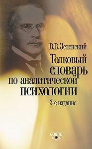Валерий Зеленский -Толковый словарь по аналитической психологии