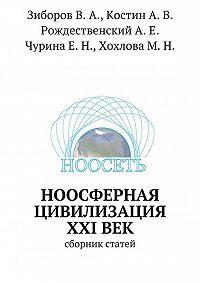 Коллектив Авторов -Ноосферная цивилизация XXI век. Сборник статей