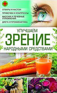 Наталия Попович -Улучшаем зрение народными средствами