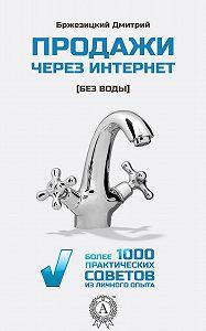 Дмитрий Бржезицкий -Продажи через интернет без воды