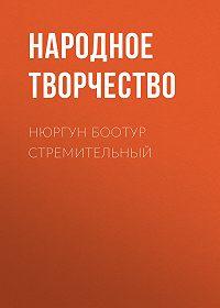 Народное творчество -Нюргун Боотур Стремительный