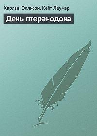 Кейт Лаумер -День птеранодона