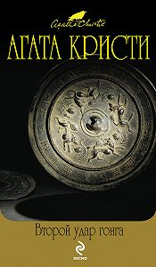 Агата Кристи -Второй удар гонга (сборник)