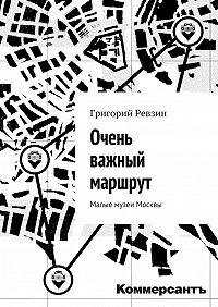 Григорий Ревзин -Очень важный маршрут. «Коммерсантъ»