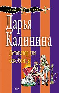 Дарья Калинина -Детонатор для секс-бомбы