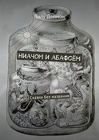 Лилу Деймон -Ниачом иабафсём. Сказки без названия