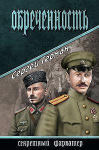 Сергей Герман, Сергей Герман - Обреченность