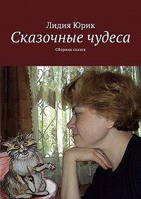 Лидия Юрик -Сказочные чудеса. Сборник сказок