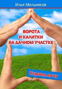 Илья Мельников -Ворота и калитки на дачном участке