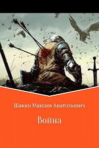 Максим Шакин -Война