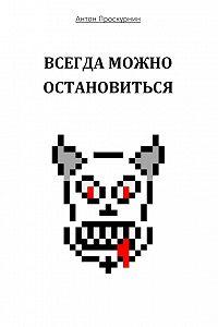 Антон Проскурнин -Всегда можно остановиться