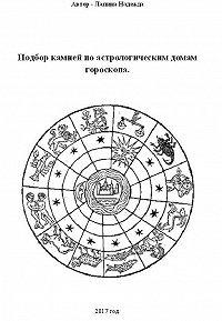 Надежда Лапина -Подбор камней по астрологическим домам гороскопа