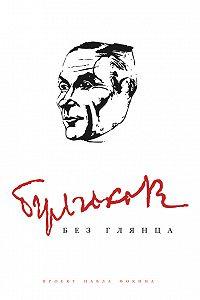 Павел Фокин -Булгаков без глянца