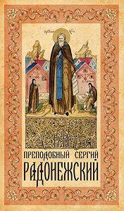 Анна Маркова -Преподобный Сергий Радонежский