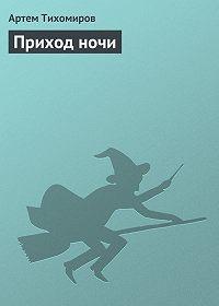 Артем Тихомиров -Приход ночи