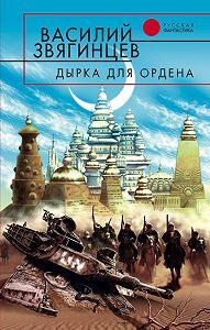 Василий Звягинцев -Дырка для ордена
