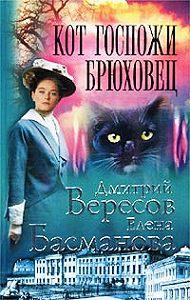 Елена Басманова -Кот госпожи Брюховец