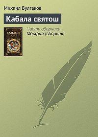 Михаил Булгаков -Кабала святош