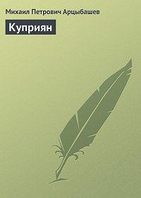 Михаил Арцыбашев -Куприян
