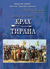 Шапи Казиев -Крах тирана