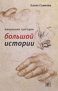 Елена Съянова -Маленькие трагедии большой истории