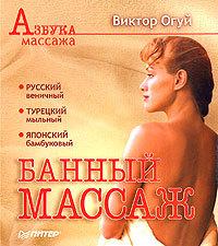 Виктор Олегович Огуй -Банный массаж