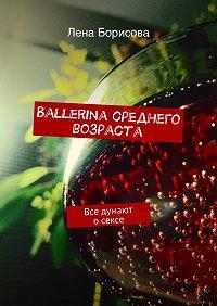 Лена Борисова - Ballerina среднего возраста