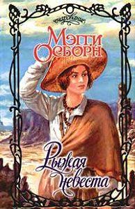Мэгги Осборн -Рыжая невеста