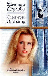 Валентина Седлова - Семь-три. Оператор