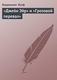 Вирджиния  Вулф -«Джейн Эйр» и «Грозовой перевал»