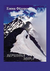 Елена Федорова - Вершина мира (сборник)