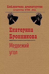 Екатерина Бронникова - Медвежий угол