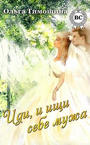 Ольга Тимошина -Иди и ищи себе мужа…