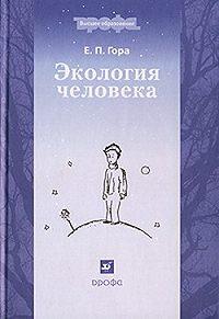 Елена Петровна Гора -Экология человека