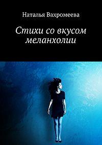 Наталья Вахромеева -Стихи со вкусом меланхолии