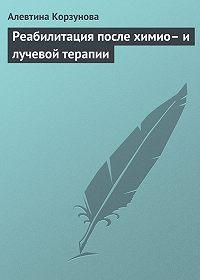 Алевтина Корзунова -Реабилитация после химио– и лучевой терапии