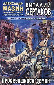 Виталий Сертаков -Проснувшийся Демон