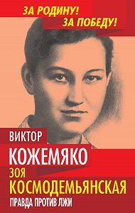 Виктор Кожемяко -Зоя Космодемьянская. Правда против лжи