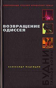 Александр Надеждин -Возвращение Одиссея. Будни тайной войны