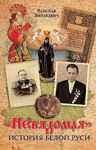 Всеслав Зинькевич -«Несвядомая» история Белой Руси