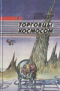 Фредерик Пол -Торговцы космосом