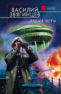 Василий Звягинцев -Время игры