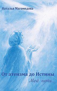Наталья Магомедова -От атеизма до Истины. Мой путь…