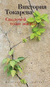 Виктория Токарева -Сволочей тоже жалко (сборник)