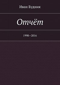 Иван Будник -Отчёт. 1998—2016