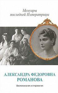 Александра Романова - Мемуары последней Императрицы